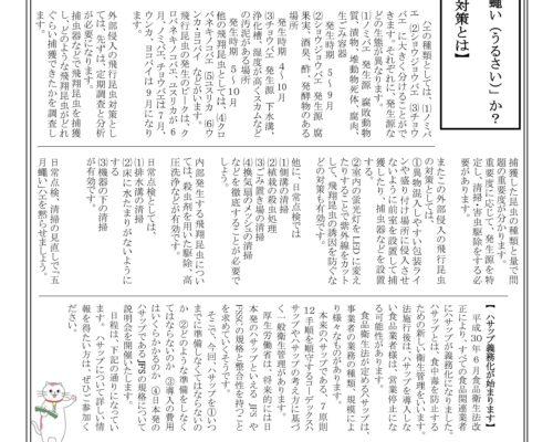 食品事故対策レポート5月号