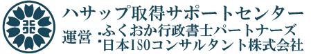 日本ISOコンサルタント株式会社